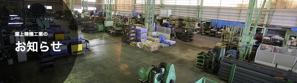 瀧上精機工業